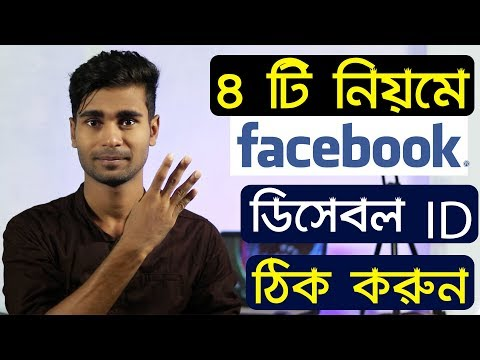 Get Back Your Disabled Facebook Account   Facebook Disable Id Back   Fb Disabled Account Recovery