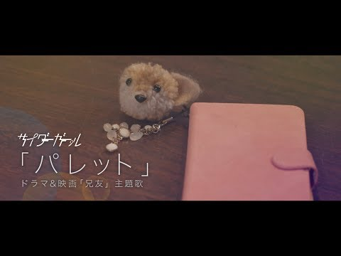 サイダーガール、バンド初の青春ラブソング書き下ろし!映画『兄友』×主題歌「パレット」コラボMV解禁♡