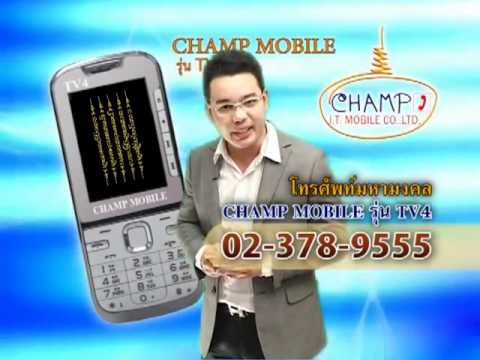 Champ IT Mobile