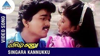 Singara Kannukku Video Song | Vishnu Tamil Movie Song | Vijay | Sanghavi | Deva | PyramidGlitz Music