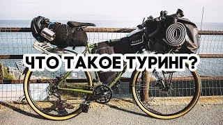 видео: Что такое туринговый велосипед? Отвечаю на самые горячие вопросы
