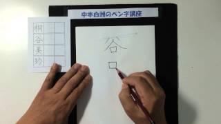 独学でペン字学習が出来る、日本唯一の学習ソフトです。 どのようなお手...