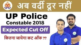 8:00 PM UP Police Constable 2018 Expected Cut Off | उत्तर प्रदेश पुलिस भर्ती 2018