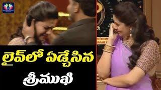 లైవ్ షో లో ఏడ్చిన  శ్రీముఖి  | Anchor Sreemukhi Cry In Live Show | Telugu Full Screen