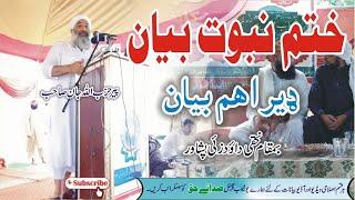 Pir Hizbullah Jan Sahb - Khatm e Nabuwat Bayan 2021 - پیر حزب اللہ جان صاحب ختم نبوت بیان