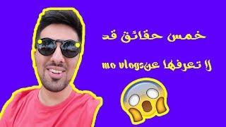 خمس حقائق قد لا تعرفها عن Mo vlogs