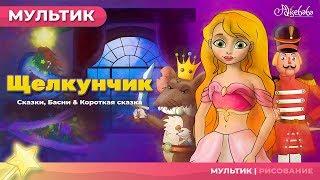 Щелкунчик и мышиный король - мультик - Мультфильм и сказки для детей - Сказки на ночь