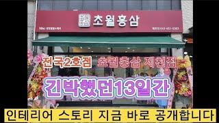 초월홍삼 제천점 전국2호점 오픈