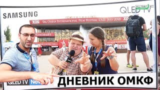 Дневник ОМКФ 2018 №4 - Кино новинки 2018 от