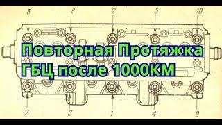 Протяжка ГБЦ (Головка Блока Цилиндров) на ВАЗ 2109, 2114, 2110 8 клапанов. Протяжка ГБЦ 1000 КМ