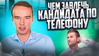 Чем ЗАВЛЕЧЬ КАНДИДАТА по телефону? ХЕДХАНТИНГ. Владимир Якуба.