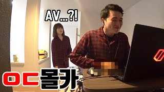 SUB)[몰카] 일본인 여자친구 몰래 야동보다가 들켰는데ㅋㅋㅋㅋㅋ오우 반응이ㄷㄷ...