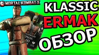 UPDATE 1.19| КЛАССИЧЕСКИЙ ЕРМАК: ПОЛНЫЙ ОБЗОР| Mortal Kombat X mobile(ios)