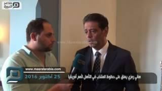 مصر العربية | هاني رمزي يعلق على حظوظ المنتخب في التأهل لأمم أفريقيا