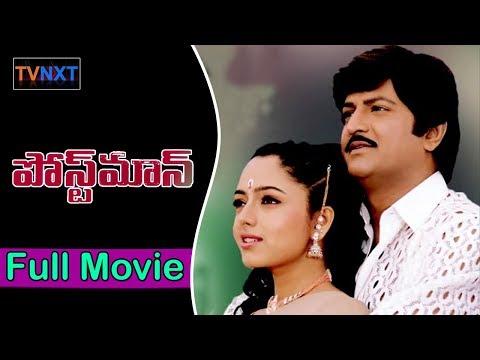 పోస్ట్ మ్యాన్ సినిమా - Postman Full Length Telugu Movie || Mohan Babu, Soundarya, Raasi || TVNXT