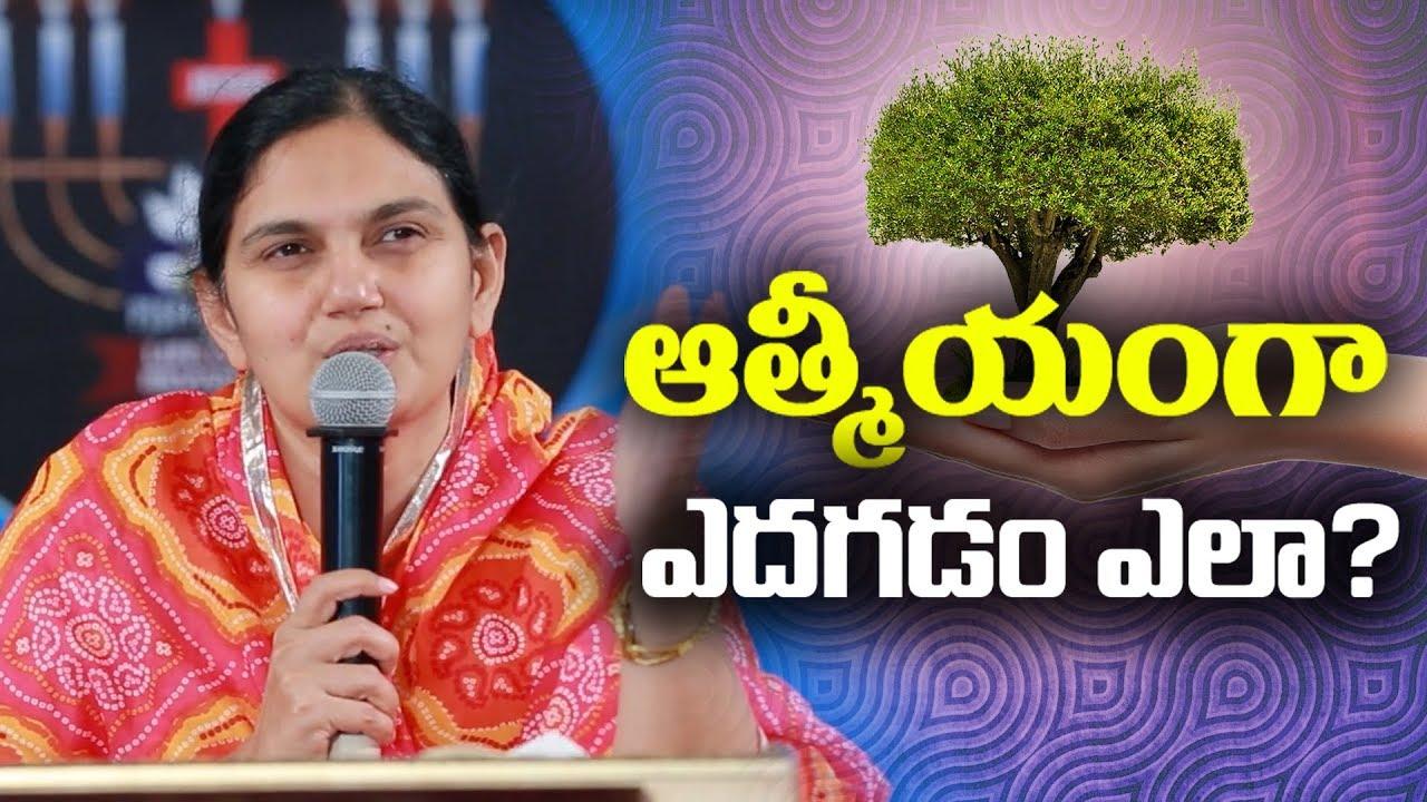 ఆత్మీయంగా ఎదగడం ఎలా ? -  Spiritual Growth  Best Telugu Messages 