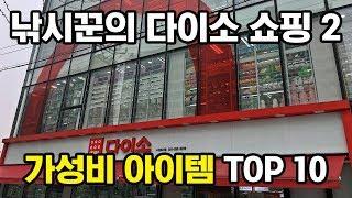 낚시꾼의 다이소 쇼핑 2, 가성비 아이템 추천