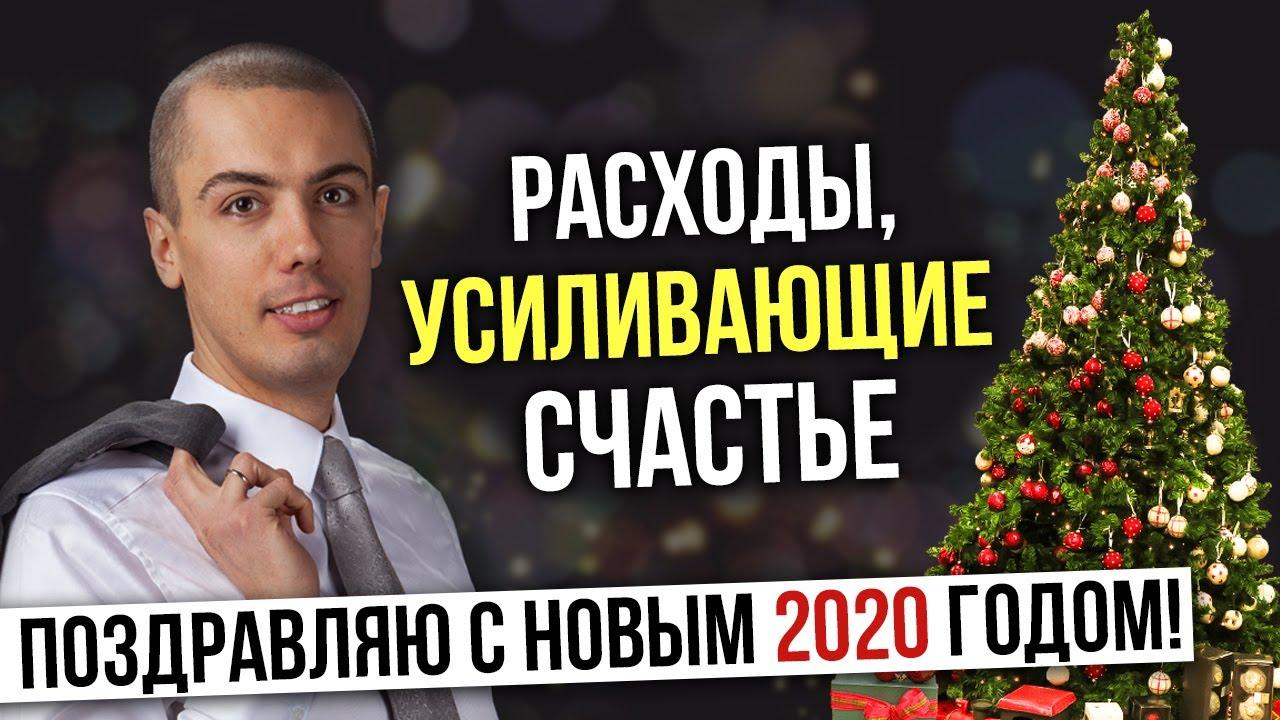 Поздравление с Новым Годом от Николая  Мрочковского. Расходы, усиливающие ощущение счастья