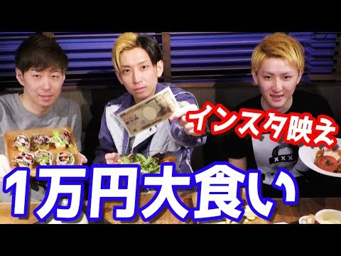 負けたら高額自腹?インスタ映えするカフェで1万円大食い!!!