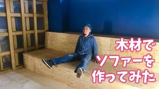【DIY】クッションと木材を使ってサイズを自由にソファーを自作する方法(ウレタンマットレス・ツーバイフォー材を使用)