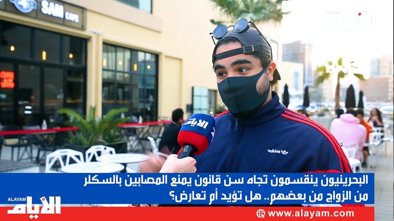 البحرينيون ينقسمون تجاه سن قانون يمنع المصابون بالسكلر من الزواج من بعضهم.. هل تؤيد أم تعارض؟  - نشر قبل 24 ساعة