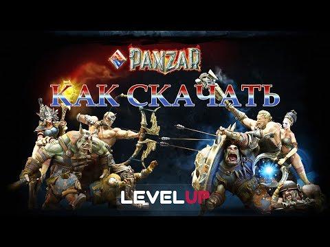 видео: Как скачать panzar, как начать играть в Панзар