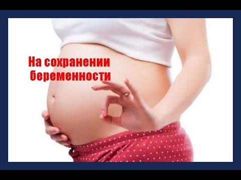 На сохранении беременности. Больница