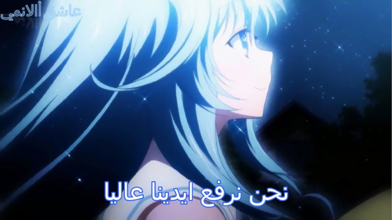 ثوار الليل أغنيه اجنبيه حماسيه محفزه رائعه مترجمه عربيه Up 'N Away AMV