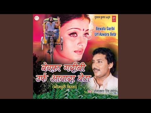 Aawara Beta