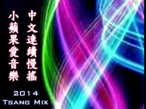 2014小蘋果愛音樂中文連續慢搖 (Tsang Mix)