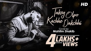 Takey Olpo Kachhe Dakchhi | Reprised Version | Prem Tame | Mahtim Shakib | Shibabrata | SVF Music