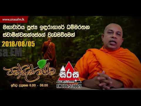 Sirasa FM Pansil Maluwa 2018-08-05 | Iduragare Dammarathana Himi