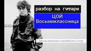 Как играть на гитаре.В.Цой - Восьмиклассница