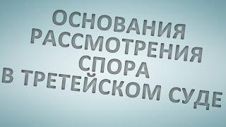 видео О разбирательствах дел третейским судом.