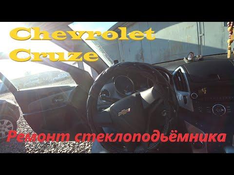 Chevrolet Cruze (ремонт стеклоподьёмника)