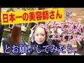 【イメチェン】日本一の美容師さんにオールお任せでイケてる女にしてくださいとお願いしてみたら...