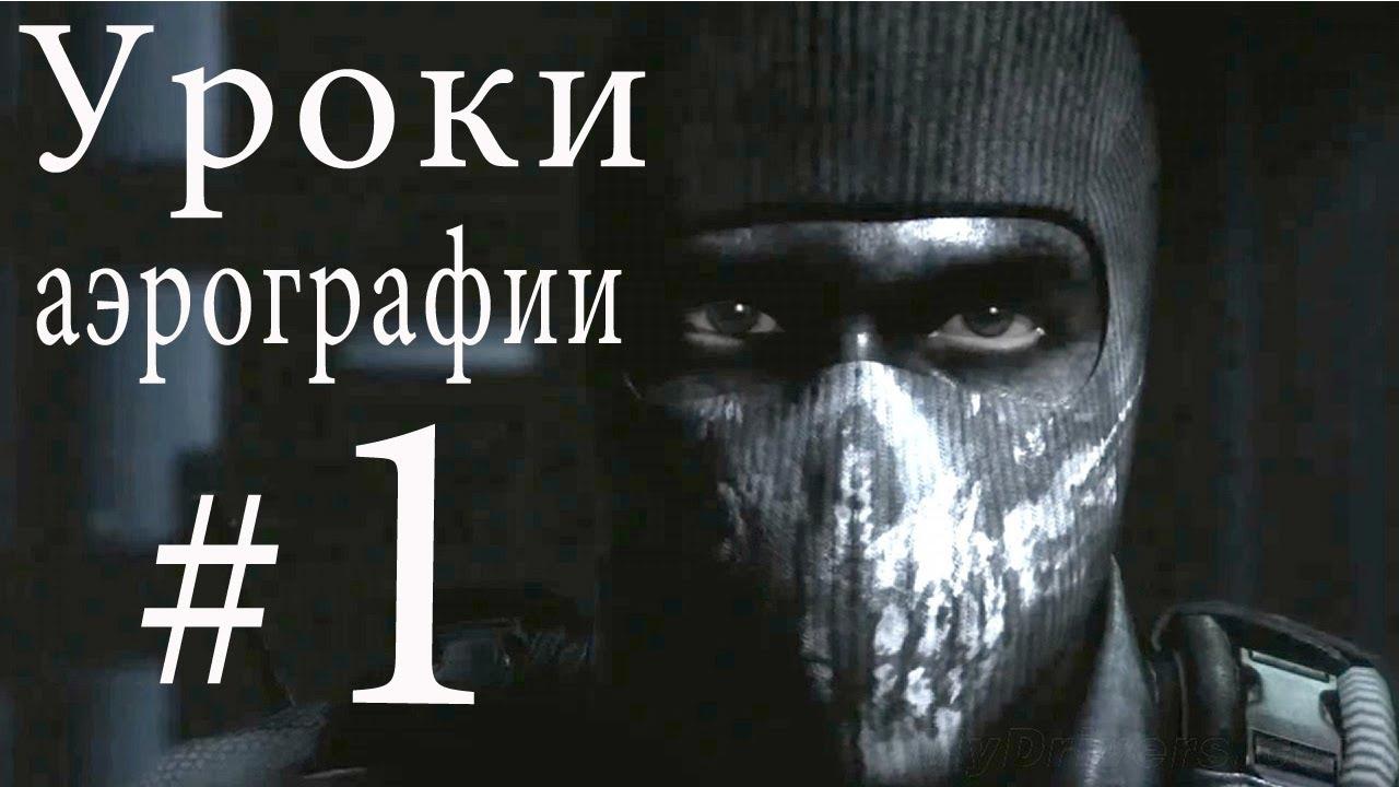 Аэрография на авто ч.1/3  Call of Duty Ghosts. Уроки аэрографии Дмитрий Осокин