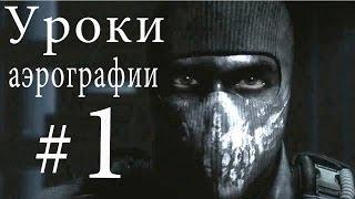 Аэрография на авто ч.1/3  Call of Duty Ghosts. Уроки аэрографии Дмитрий Осокин(Бесплатные уроки по аэрографии. Получите по ссылке: http://goo.gl/sdX3Lb Бесплатные уроки по аэрографии. Росписи..., 2014-05-26T21:23:21.000Z)