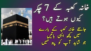 Why we Perform Seven Rounds (Tawaf) of Kaaba | Maloomat-e-Aama