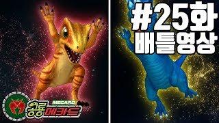 공룡메카드 배틀영상 25화 파키케팔로사우루스(알키온)VS델타드로메우스(스테노)