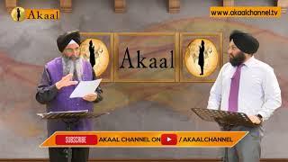Sikhi Di Dastan | Topic: Sikh Sarota Vich Milavat | Akaal Channel