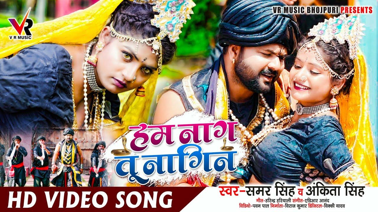 #Video | हम नाग तू नगीना | #Samar Singh, Ft. #Rani | #Ankita Singh | Bhojpuri Hit Song 2021