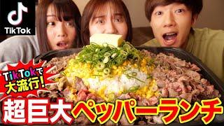 【大食い】TikTokで大流行のペッパーランチをホットプレート丸ごと使って巨大化させたら飯テロすぎたwwwwww