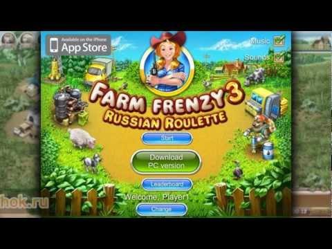 Как взломать игру весёлая ферма 3 русская рулетка без программ belkin кабель-рулетка usb-a/micro-b 480 мбит/с