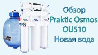 Обзор системы обратного осмоса Praktic Osmos OU510 Новая вода