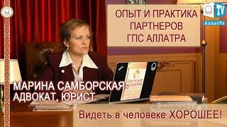 Юрист Марина Самборская: «Видеть в человеке хорошее». Опыт и практика партнеров ГПС АЛЛАТРА. №3(, 2016-09-26T15:59:22.000Z)