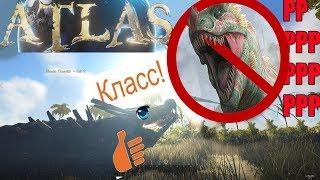 ▼ATLAS: Нет динозавриков — нет лайков 🦎