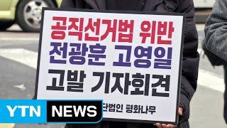 시민단체, 전광훈 목사 선거법 위반 혐의로 고발 / YTN