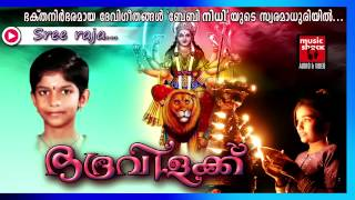 ശ്രീ രാജ | Hindu Devotional Songs Malayalam | Devi Songs | Baby Nidhi Songs