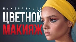 Цветной макияж | Видео уроки макияжа MAKE UP HOUSE | Color Make up tutorial